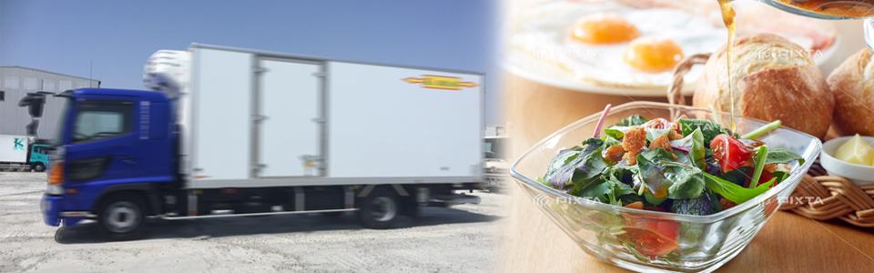 安全・安心の食料品輸送
